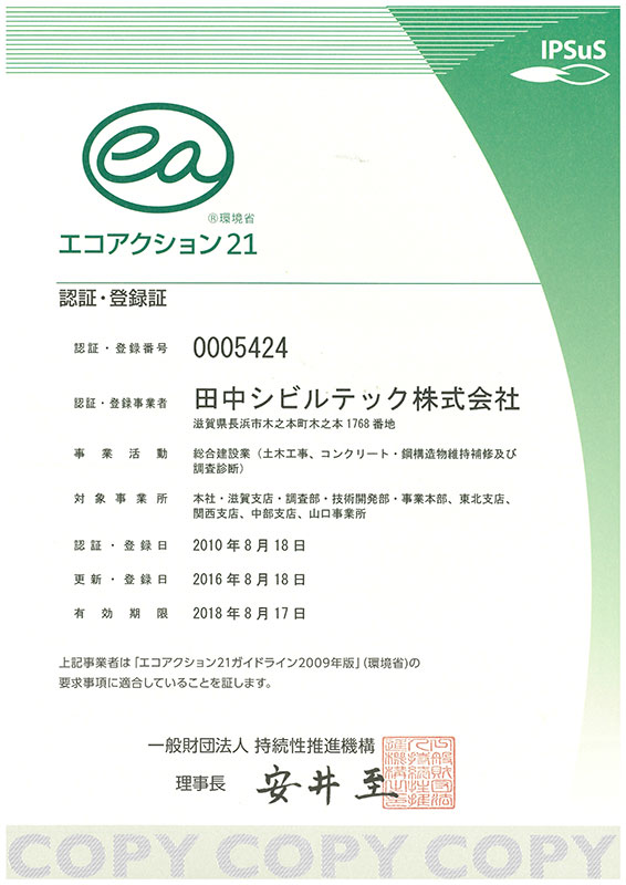 エコアクション21認定書